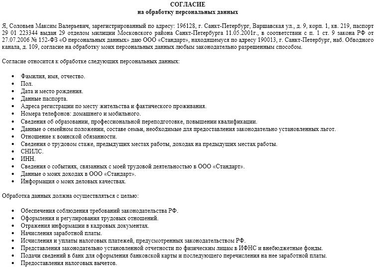 Согласие для электронной отчетности для пфр упрощенная 1с бухгалтерия