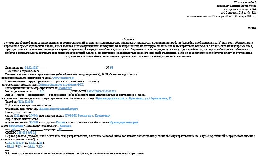 Изображение - Справка о доходах для начисления больничного листа obr_sprav_dlya_bol_nichnogo