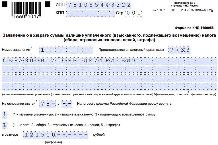 Заявление на возврат ндфл бланк 2019 документы для кредита Сытинский переулок