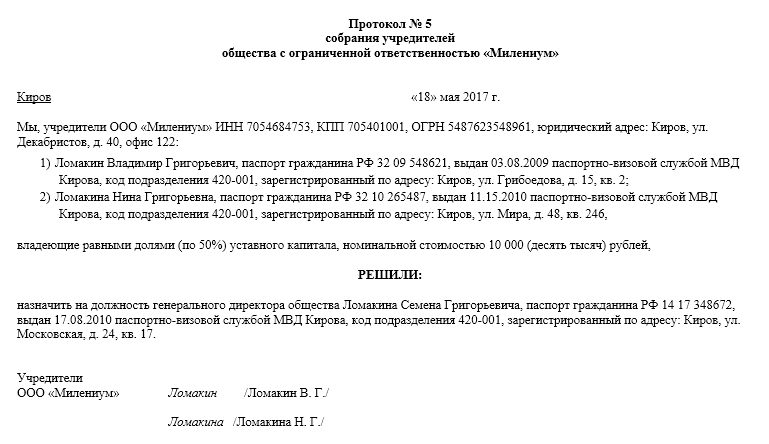 протокол о продлении полномочий гендиректора