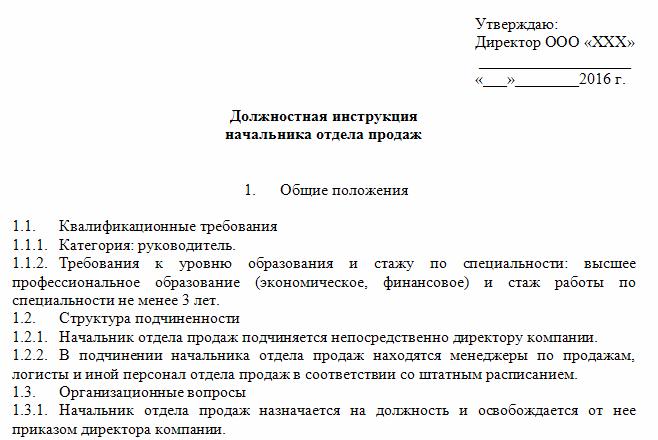 Должностная инструкция зам.начальника транспортного цеха