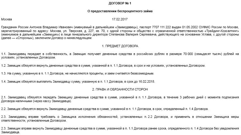 Договор о совместной деятельности между юридическими лицами налогообложение