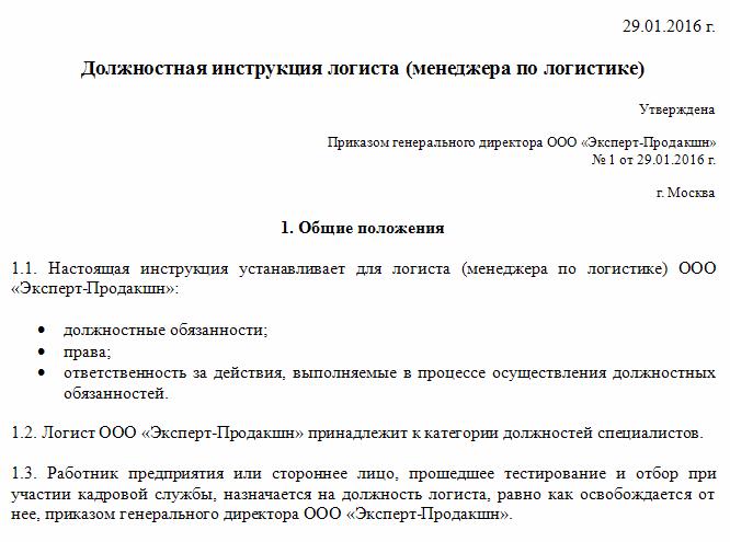 Должностные инструкции логиста транспортного отдела