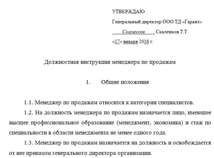 должностная инструкция менеджера по продажам в казахстане