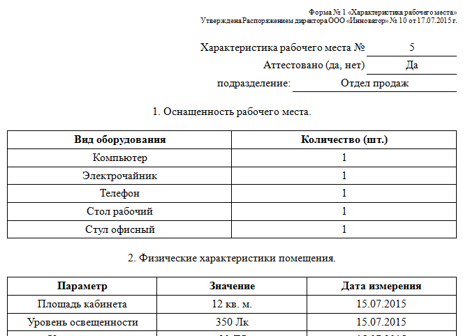 характеристика рабочего места для мсэк образец заполнения - фото 7