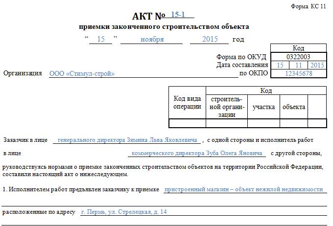 Форма ос-11 образец заполнения