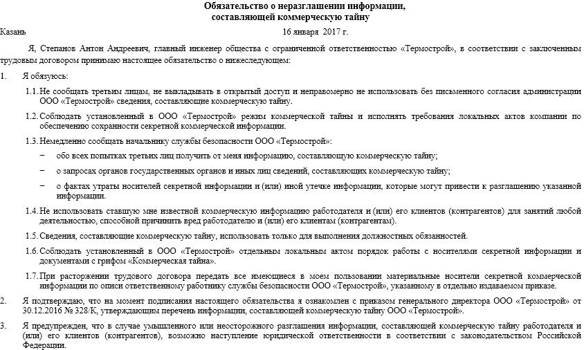 Средняя российская зарплата
