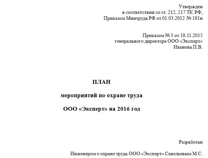Скачать Образцы Документов По Охране Труда В Организации - фото 9