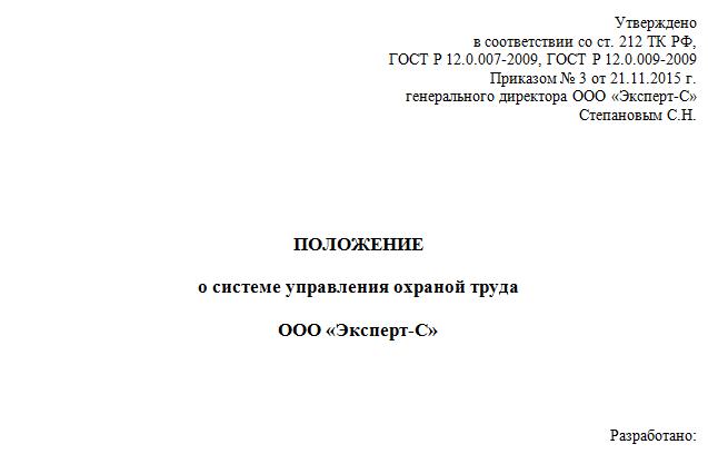 Форма Акта Проверки по Охране Труда