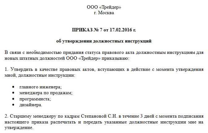 Образец приказа о должностных инструкциях