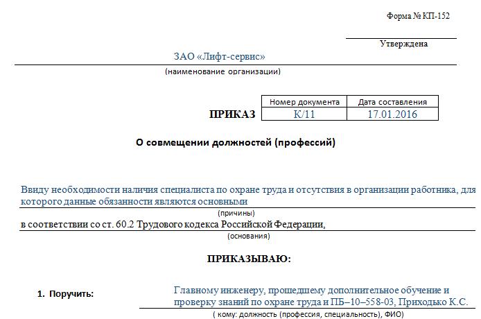 приказ о совмещении должностей образец унифицированная форма скачать