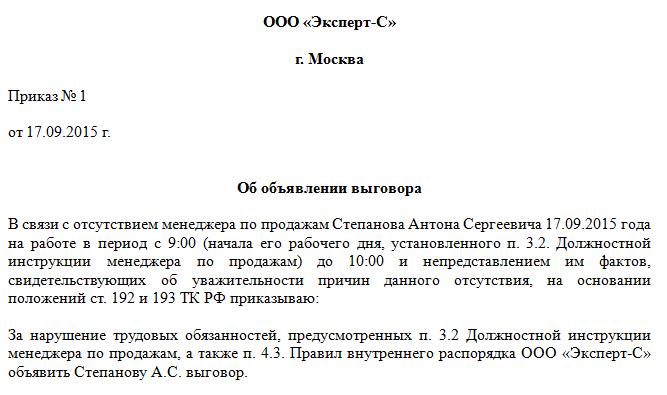 этот Отмена приказа о наказании работника обе