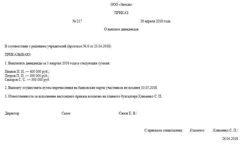 Образец протокола собрания учредителей о выходе участника