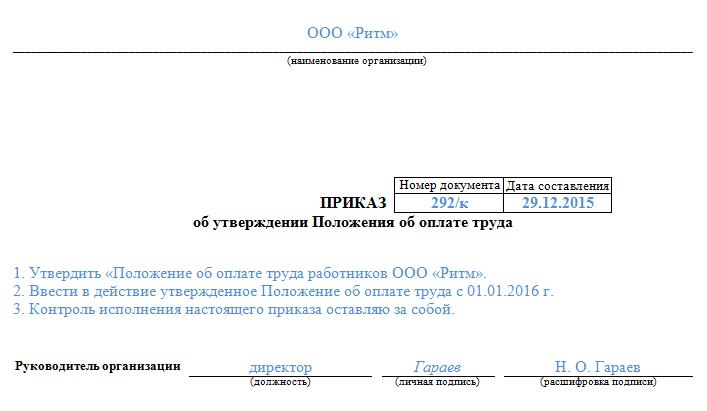 Положение Об Оплате Труда Образец Для Ооо 2015 Скачать - фото 10