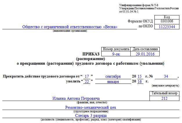 образец приказа об увольнении с удержанием за отпуск образец