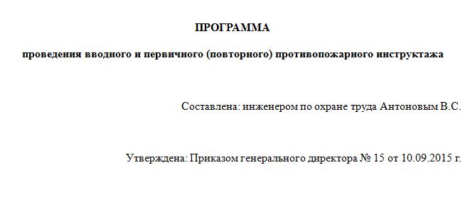 obrazec_programmy_protivopozharnogo_instruktazha_na_rabochem_meste