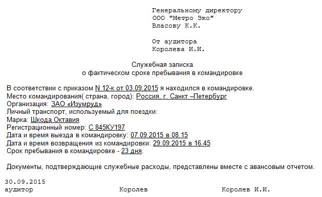 служебная записка отчет о командировке образец - фото 7