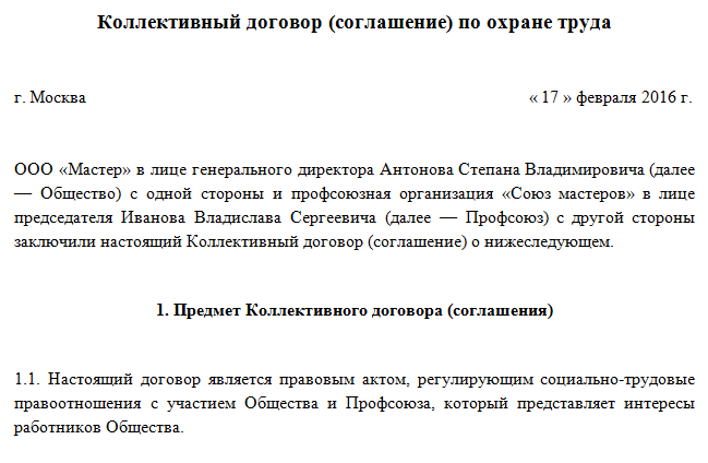 соглашение по охране труда в организации образец