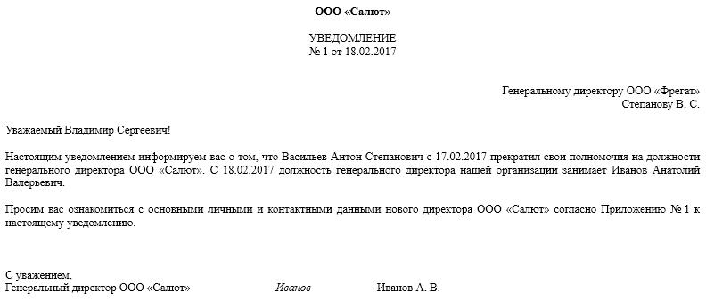 Письмо Уведомление о Смене Генерального Директора образец