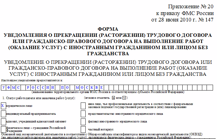образец уведомления об увольнении иностранного гражданина в фмс россии - фото 2