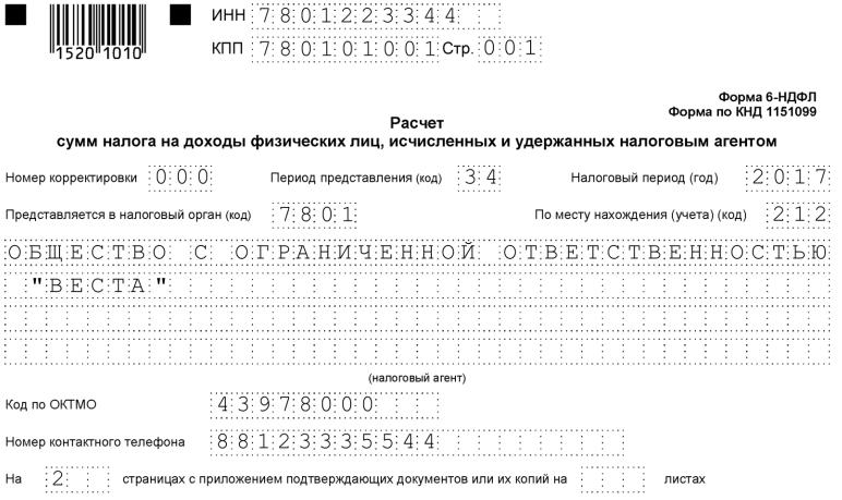Изображение - Расчет по форме 6-ндфл (бланк и образец заполнения в 2019-2020 году) obrazec_zapolneniya