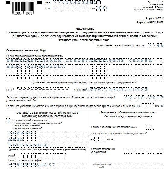 Изображение - Как платить торговый сбор в обособленных подразделениях obrazec_zapolneniya_formy_ts-21