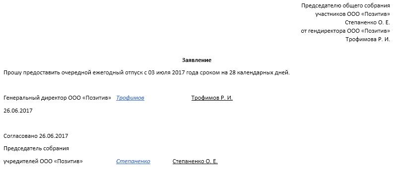 Изображение - Заявление на отпуск генерального директора obrazec_zayavlenie_b_16