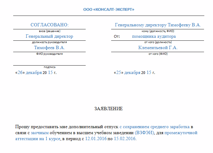образец заявления на удержание компенсации за отпуск