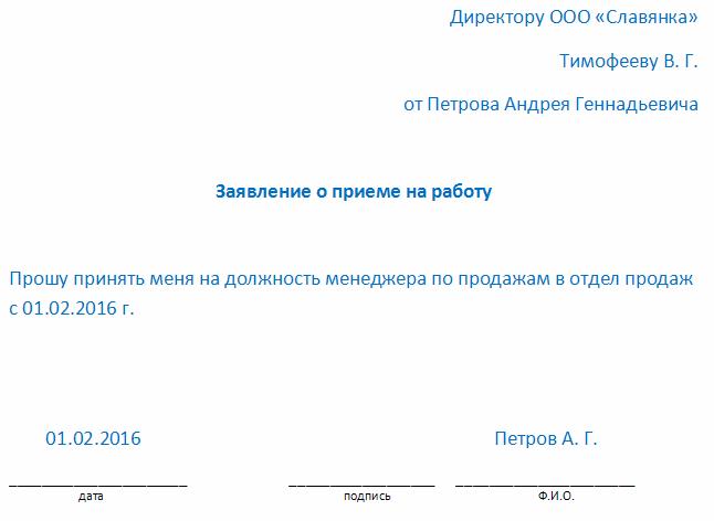 заявление о приеме на работу в ип образец заполнения 2016