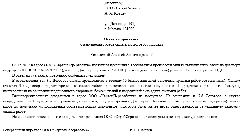 Образец ответа на претензию по договору подряда
