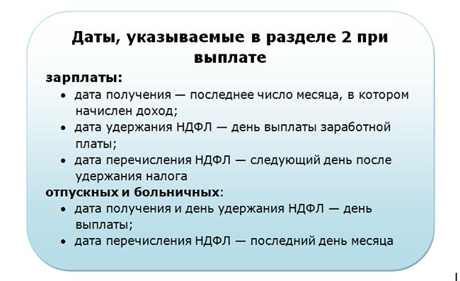 Форма бланка для сводного отчета по НДФЛ