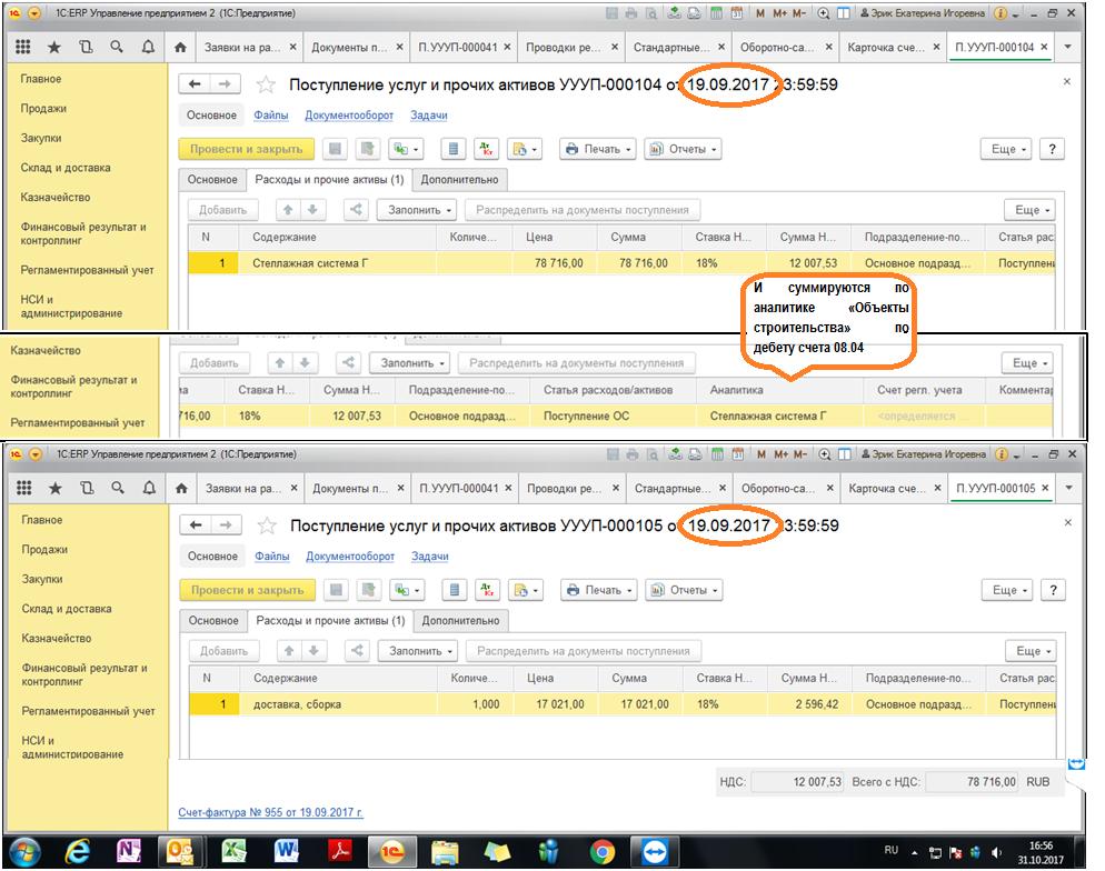 Пример формирования стоимости ОС в бухгалтерском учете на базе 1С ЕРП версия 8.3