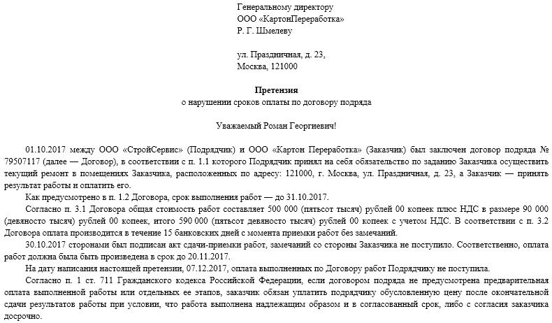 Заявление об отказе капитального ремонта дома образец