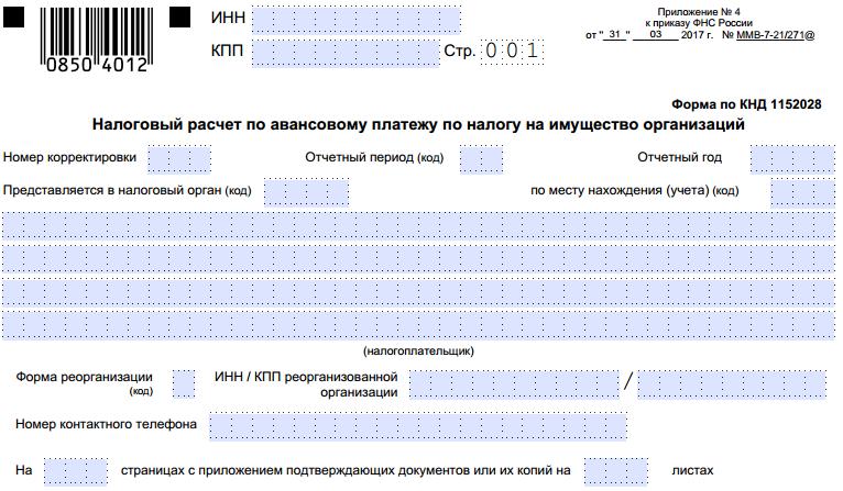 Изображение - Расчет авансовых платежей по налогу на имущество организации prikaz_fns_rossii_ot_31_03_2017_prilozhenie_4