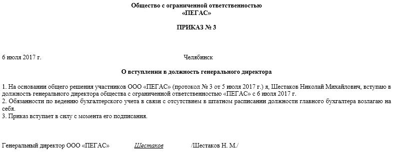 Образец приказа о назначении генерального директора ооо