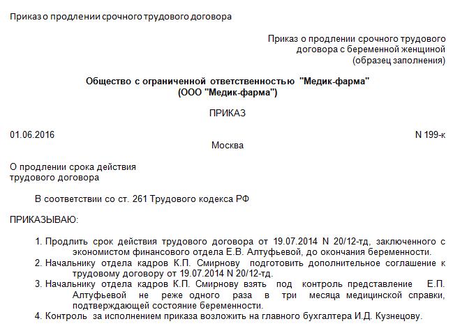 приказ на продление срочного трудового договора образец - фото 2