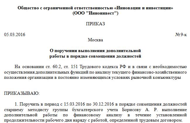 образец доп соглашения к трудовому договору о снятии совмещения - фото 10