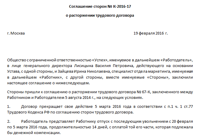 Соглашение о расторжении договора образец 2016