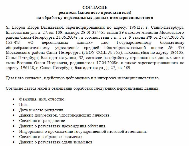 журнал регистрации согласий на обработку персональных данных образец - фото 7