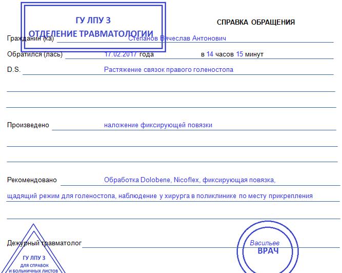 Справка по форме 086/у Кировский район