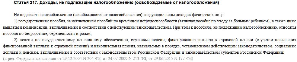 Ст. 217 НК РФ: официальный текст