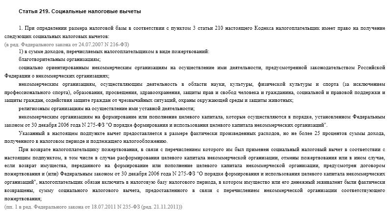 Ст. 219 НК РФ: официальный текст