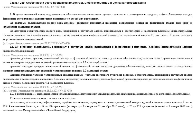 Ст. 269 НК РФ: официальный текст