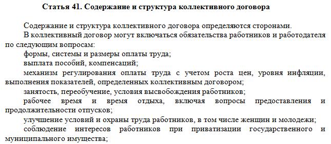 Статья 41 ТК РФ