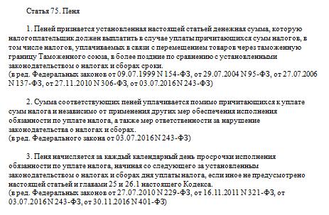 Статья 75 НК РФ