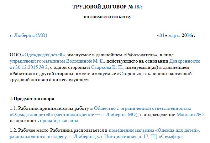 образец трудового договора на 0.5 ставки в рб - фото 5