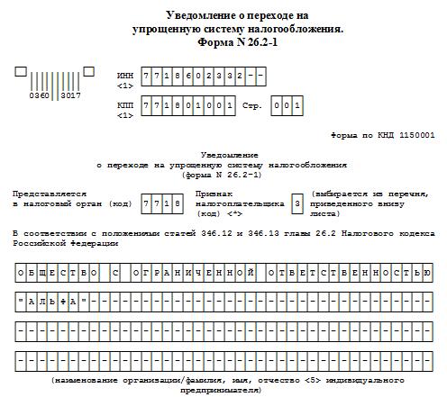 заявление на упрощенную систему налогообложения 2016 бланк для ооо - фото 8