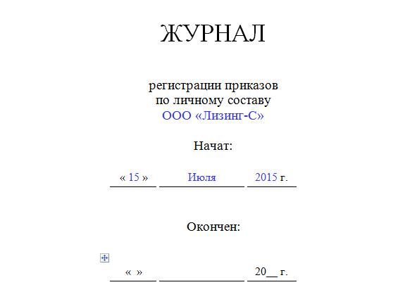 Журнал Регистрации Приказов Образец Рк