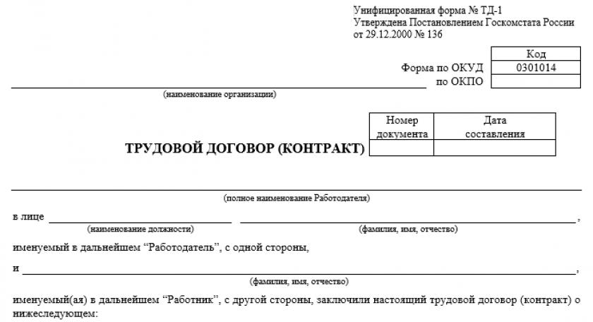 Бланк трудового договора по форме ТД-1