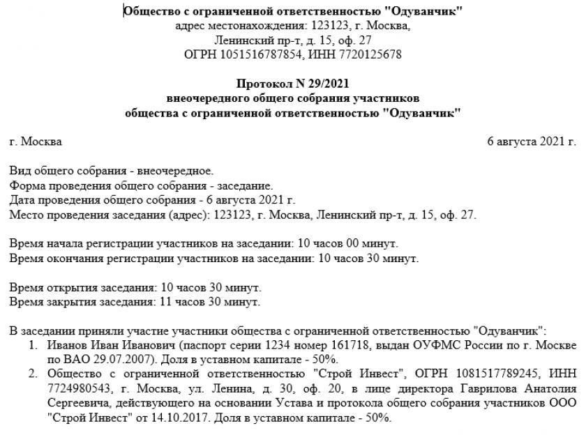 Протокол о продлении полномочий генерального директора